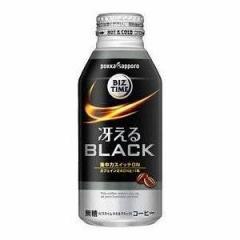 ポッカサッポロ ビズタイム冴えるブラック(リシール缶) 400g×24入