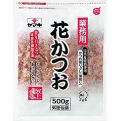 ヤマキ 業務用花かつお 500g×1袋