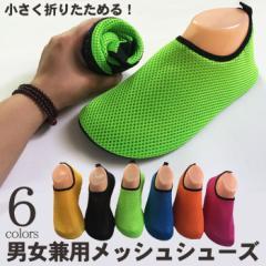 【1000円 ポッキリ】男女兼用メッシュシューズ 軽くて機能的!くるっと丸めて小さく折りたためるから持ち運びにも便利