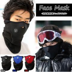 送料無料 あったか ハーフフェイスマスク 3色(ブラック・ブルー・レッド) 男女兼用 フリース