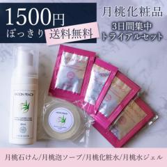 月桃 化粧品 トライアルセット