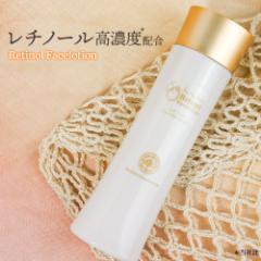 レチノール化粧水 150ml