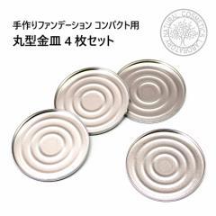手作りファンデーションコンパクト用 丸型金皿 4枚セット (メイク用)