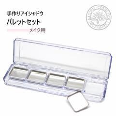 手作りアイシャドウパレットセット (メイク用)