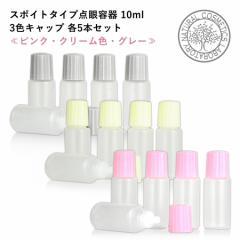 スポイトタイプ点眼容器 10ml 3色キャップ 各5本セット ≪ピンク・クリーム色・グレー≫