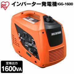 発電機 家庭用 インバーター ポータブル電源 持ち運び 便利 インバーター発電機 1600W IGG-1600 アイリスオーヤマ 発電 アウトドア 作業