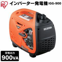 発電機 家庭用 インバーター ポータブル電源 インバーター発電機 900W 持ち運び IGG-900 アイリスオーヤマ 発電 電気 コンパクト アウト