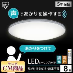 シーリングライト 8畳 調色 CL8DL-6.1MUV アイリスオーヤマ 照明 電気 明るい LED 長寿命 省エネ おすすめ リビング LEDシーリングライト