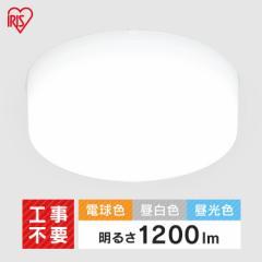 シーリングライト 照明 LED ライト 小型 アイリスオーヤマ LEDシーリングライト 小型シーリングライト 1200lm SCL12L-MCHL SCL12N-MCHL S