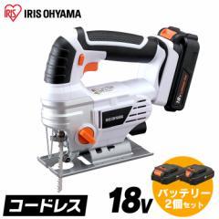 電動ジグソー ジグソー JJS181 アイリスオーヤマ 工具 充電式 コードレス 電動ノコギリ 充電式ジグソー ホワイト バッテリー2個セット
