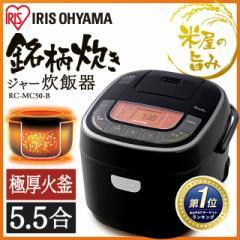 炊飯器 5.5合 RC-MC50-B アイリスオーヤマ 安い 一人暮らし おすすめ 米屋の旨み 銘柄炊き ジャー炊飯器 送料無料