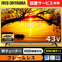 テレビ 43型 4K 液晶テレビ LUCA LT-43B620 アイリスオーヤマ 43インチ 4K対応 4K対応テレビ 新生活 寝室 本体 ダブルチューナー 43型液