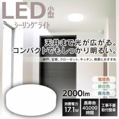 シーリングライト 照明 LED ライト 小型 アイリスオーヤマ LEDシーリングライト 小型シーリングライト 2000lm SCL20N-MCHL SCL20L-MCHL S