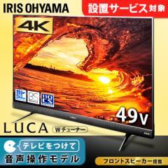 テレビ 49型 4K 液晶テレビ LUCA 49UB28VC アイリスオーヤマ 49インチ 4K対応 4K対応テレビ 新生活 本体 ダブルチューナー 49型液晶テレ