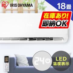 エアコン 18畳 アイリスオーヤマ 省エネ 5.6kW IHF-5604G・R-5604G 冷房 クーラー 冷風 夏 冬 暖房 送料無料