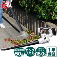 ブロワ ブロワー 芝刈り機 充電式 18V JB181 アイリスオーヤマ 庭 家庭用 充電式ブロワー 充電式 充電 清掃 刈払機 芝刈機 庭 雑草 除草