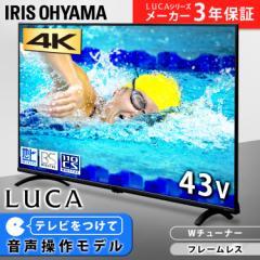 テレビ 43型 4K 液晶テレビ LUCA LT-43B628VC アイリスオーヤマ 43インチ 4K対応 4K対応テレビ 新生活 寝室 本体 音声操作 ダブルチュー