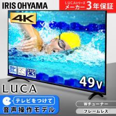 テレビ 49型 4K 液晶テレビ LUCA LT-49B628VC アイリスオーヤマ 49インチ 4K対応 4K対応テレビ 新生活 本体 音声操作 フレームレス ダブ