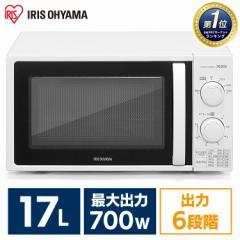 レンジ 17L 電子レンジ アイリスオーヤマ IMG-T177-5-W IMG-T177-6-W ホワイト 小型 単機能 調理 簡単 シンプル ターンテーブル 東日本