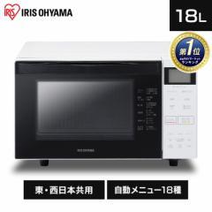 電子レンジ アイリスオーヤマ 本体 オーブンレンジ MO-F1807-W 18L 新生活 一人暮らし レンジ グリル オーブン 簡単操作 新品 ホワイト