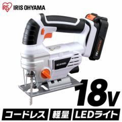 ジグソー のこぎり 切断 工具 DIY 充電式 JJS181 アイリスオーヤマ 電動ノコギリ 小型 家庭用 おすすめ 安い 電動のこぎり 大工 作業工具
