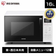 オーブンレンジ 16L MO-T1604-W アイリスオーヤマ オーブン 電子レンジ レンジ フラット 電子本体 ターンテーブル グリル オーブン機能
