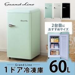 冷凍庫 1ドア レトロ冷凍庫 60L 小型 コンパクト 一人暮らし 静音 キッチン おしゃれ ARE-F60 グリーン ホワイト ブラック リビング イン