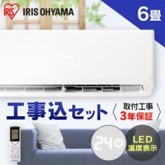 エアコン 室内 6畳 工事費込み アイリスオーヤマ 2.2kW スタンダード 涼しい クーラー 省エネ 左右自動ルーバー搭載  IHF-2204G【予約】