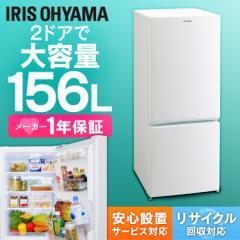 【大特価セール】冷蔵庫 156L 2ドア 人気冷凍冷蔵庫 冷凍庫 アイリスオーヤマ ノンフロン 新生活 コンパクト シンプル AF156-WE