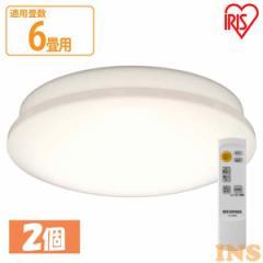 シーリングライト 6畳調光 CL6D-6.1V アイリスオーヤマ LEDシーリングライト 2個セット 音声操作 シーリング ライト LED 照明 明るい 電