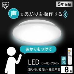 シーリングライト LED 照明 シーリングライト 6.1 音声操作 プレーン8畳調光 CL8D-6.1V アイリスオーヤマ シーリング ライト 灯り 調光
