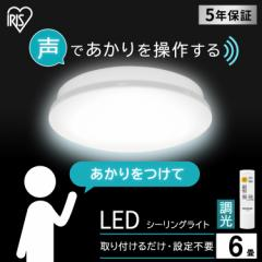 シーリングライト 6畳 LED アイリスオーヤマ LEDシーリングライト 音声操作 CL6D-6.1V シーリング ライト 灯り 明るい 調光 電気 節電 音