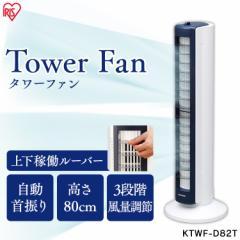 扇風機 タワーファン 涼しい 冷風 風 クーラー TWF-D82T アイリスオーヤマ リビング シンプル 寝室 安い おすすめ メカ式 上下ルーバー