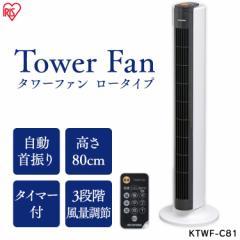扇風機 タワーファン 夏 KTWF-C81 おすすめ アイリスオーヤマ 安い 涼しい 左右首振り 冷風 風 熱中症対策 シンプル 安い リモコン タイ