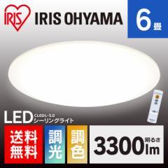 【SALE】LED シーリングライト 6畳 調色 3300lm 照明器具 天井照明 照明 ライト リモコン付 CL6DL-5.0 アイリスオーヤマ