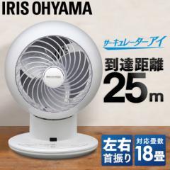 サーキュレーター PCF-SC15 扇風機 アイリスオーヤマ 18畳 小型 小さい 安い リビング 寝室 空気循環 ボール型 左右首振り シンプル おす
