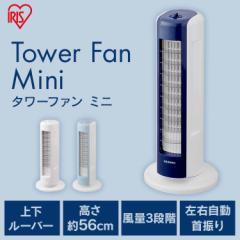 扇風機 タワーファン TWF-M6T-W アイリスオーヤマ 小型 小さい 安い リビング 上下ルーバータワーファン mini 冷風 リビング メカ式 ホワ