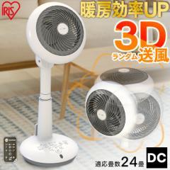 扇風機 人気 大風量 アイリスオーヤマ サーキュレーター扇風機 送風 空気循環 室内 除湿 涼しい シンプル リビング STF-DC15T おすすめ