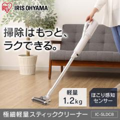 掃除機 コードレス スティッククリーナー アイリスオーヤマ 軽量 吸引力 人気 一人暮らし 軽い 極細軽量スティッククリーナー IC-SLDC8-W