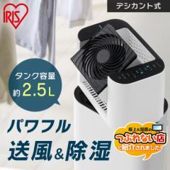 除湿機 除湿 IJD-I50 アイリスオーヤマ 梅雨 湿気 乾燥 室内 人気 サーキュレーター 扇風機 サーキュレーター衣類乾燥除湿機 ホワイト シ