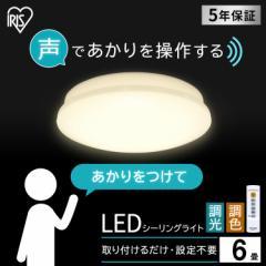 シーリング 照明 電気 6畳 LED 調色 CL6DL-6.1V アイリスオーヤマ リビング 明るい LEDシーリングライト 6.1 音声操作 プレーン 6畳用 シ