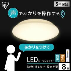 シーリングライト 照明 電気 8畳 調色 CL8DL-6.1V 音声操作 声 長寿命 省エネ おすすめ LED リビング 天井照明 LEDシーリングライト 6.1