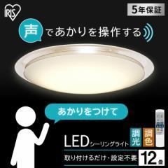 シーリングライト 12畳 調色 CL12DL-6.1CFUV アイリスオーヤマ 照明 LED 電気 明るい 音声操作 声 長寿命 省エネ おすすめ LEDシーリング