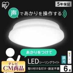 シーリングライト 6畳 調光 CL6D-5.11V 照明 LED 長寿命 省エネ おすすめ LEDシーリングライト 5.11 音声操作 プレーン シーリングライト