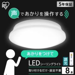 シーリングライト 8畳 照明 リビング 長寿命 省エネ LEDシーリングライト 5.11 音声操作 プレーン 調光 CL8D-5.11V シーリングライト シ