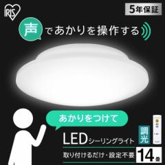 シーリングライト 14畳 調光 照明 LED 長寿命 省エネ おすすめ リビング LEDシーリングライト 5.11 音声操作 プレーン CL14D-5.11V シー