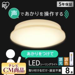 シーリングライト 8畳 調色 CL8DL-5.11V 照明 LED 長寿命 省エネ おすすめ 音声操作 声 LEDシーリングライト 5.11 音声操作 プレーン ア