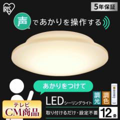 シーリングライト12畳 調色 CL12DL-5.11V 照明 明るい LED 長寿命 省エネ おすすめ リビング LEDシーリングライト 5.11 音声操作 声 プレ
