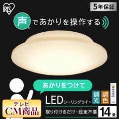 シーリングライト 14畳 調色 CL14DL-5.11V 照明 明るい LED 長寿命 省エネ おすすめ LEDシーリングライト 5.11 音声操作 リビング 天井照