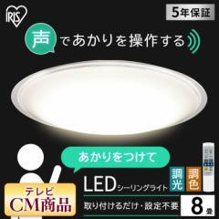 シーリングライト 8畳 調色 CL8DL-5.11CFV 照明 明るい LEDシーリングライト 5.11 音声操作 クリアフレーム 天井照明 リビング アイリス